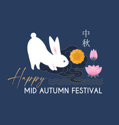 happy mid autumn festival celebration with cute vector image