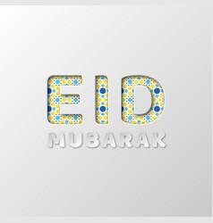 Eid mubarak 3d paper cut design vector
