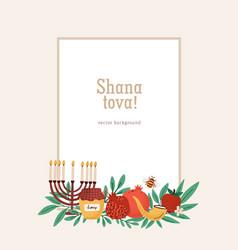 Rosh hashanah poster greeting card or invitation vector