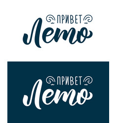 hello summer russian trendy hand lettering quote vector image