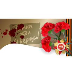 9 may greeting card victory day vector image