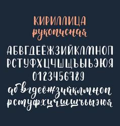 handwritten white russian cyrillic calligraphy vector image vector image