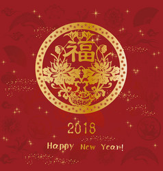 Happy 2018 the chinese dog year greeting card vector