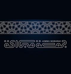 Modern round kufic calligraphy jumma mubarak vector