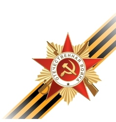 St georges ribbon and medal great patriotic war vector