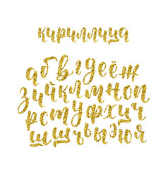 Hand drawn russian cyrillic calligraphy brush vector