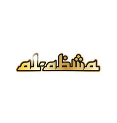 Al abwa city town saudi arabia text arabic vector
