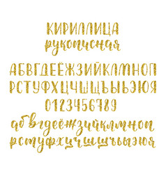 Handwritten russian cyrillic calligraphy brush vector