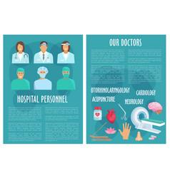 medical or hospital healthcare brochure vector image