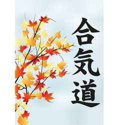 Autumn tree with leaves and the aikido hieroglyph vector
