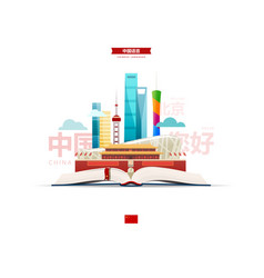 Open book with chinese sights vector