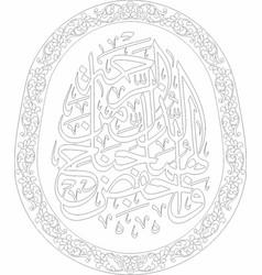 Al-isra 17 24 vector