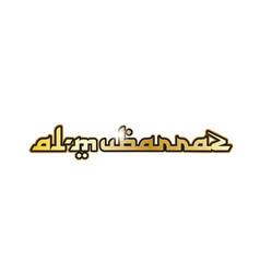 Al mubarraz city town saudi arabia text arabic vector