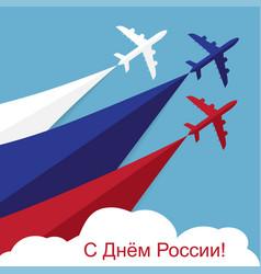 happy russia day vector image vector image
