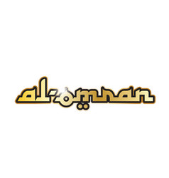 Al omran city town saudi arabia text arabic vector
