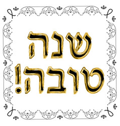 vintage gold frame lettering on shana tova hebrew vector image