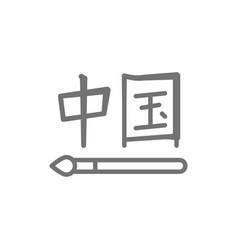 chinese calligraphy hieroglyphs line icon vector image