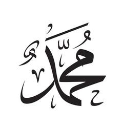 prophet muhammad vector image