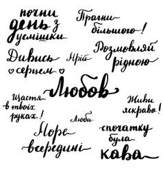 ukrainian lettering motivating quotes written vector image