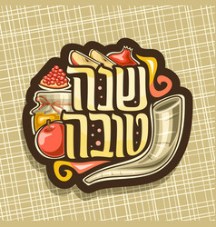 Logo for jewish holiday rosh hashanah vector