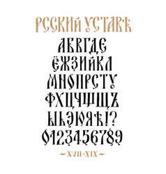 the alphabet old russian font cyrillic vector image