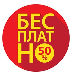 red label with lettering in russian Free vector image