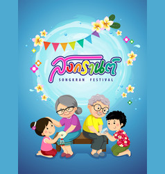 kids giving jasmine garland and pouring scented vector image