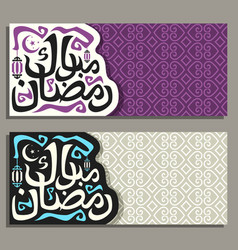 greeting cards with muslim calligraphy ramadan vector image