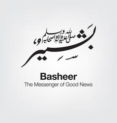 Basheer vector