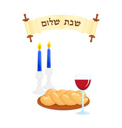 jewish shabbat jewish holiday symbols and scroll vector image