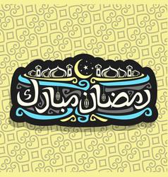 Logo for muslim calligraphy ramadan mubarak vector