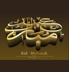3d arabic calligraphy text of eid mubarak vector image