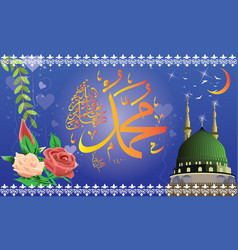 Arabic calligraphy salawat supplicatio vector
