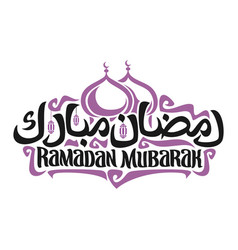 Logo with muslim calligraphy ramadan mubarak vector