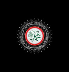 Islamic calligraphy salawat to muhamma vector