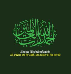 Arabic islamic calligraphy alhamdu vector