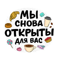 We are open again lettering in russian colorful vector