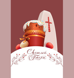 Happy easter russian type lettering text greeting vector