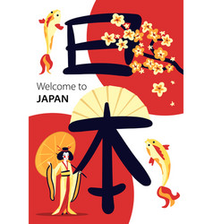 welcome to japan cartoon poster vector image