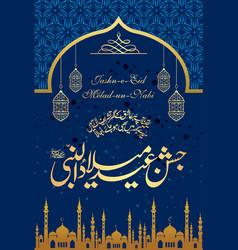 Beautiful calligraphy jashan eid melad un nabi vector