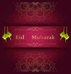 eid mubarak islamic greeting card with ketupat vector image