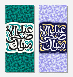 Greeting cards for eid ul-adha mubarak vector