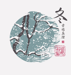 winter landscape with snowy tree in chinese style vector image