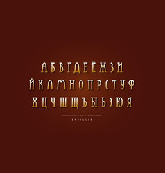 Golden colored cyrillic narrow slab serif font vector