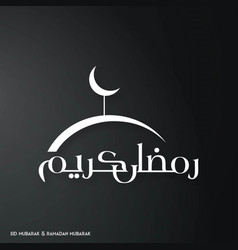 white color ramadan mubarak creative typography vector image