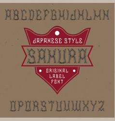 label font named sakura vector image