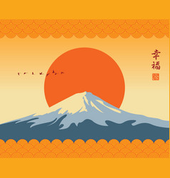 japanese landscape with a fujiyama and rising sun vector image