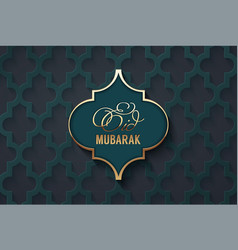 Abstract frame with lettering eid mubarak vector