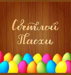happy easter lettering in russian on wood vector image