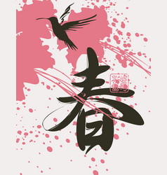 Chinese character spring patterned hummingbird vector